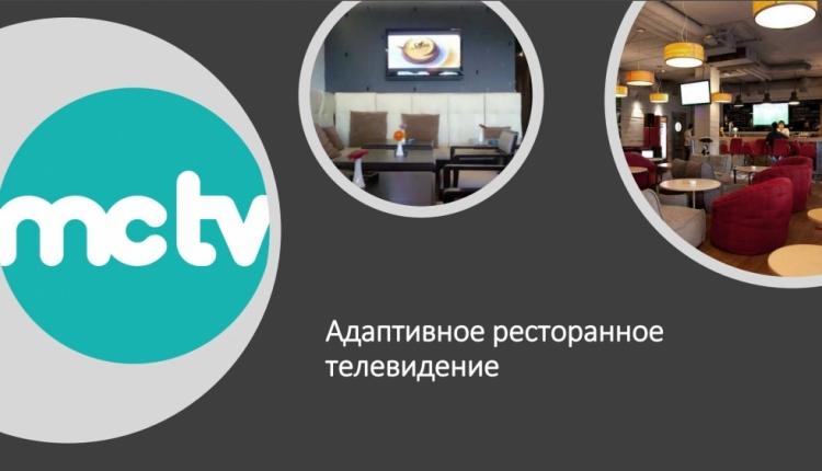 Ресторанное телевидение