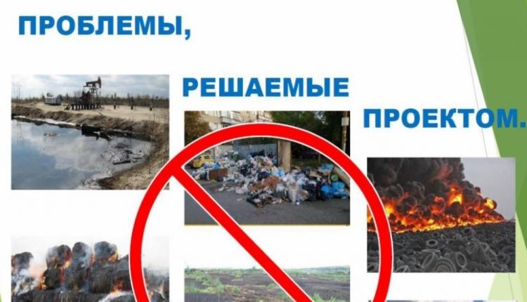 Строительство Завода по производству Комплексов переработки различных отходов и получения из них синтетических нефтепродуктов.