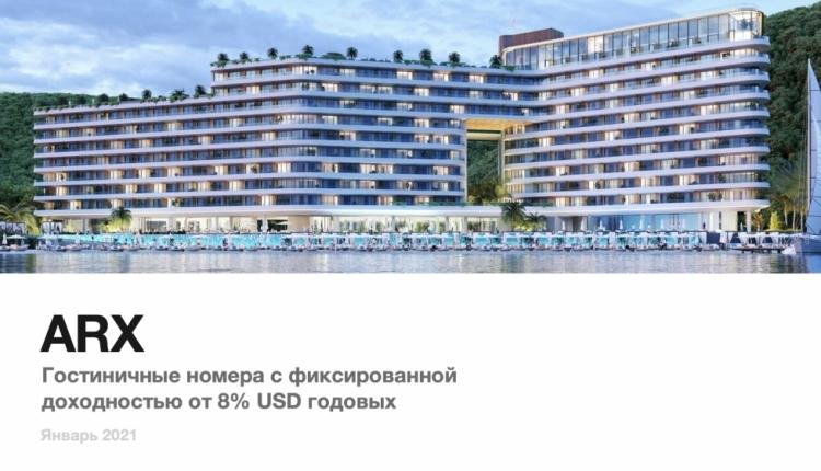 Инвестиции в апартаменты с фиксированным доходом от 8%USD