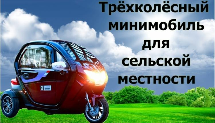 Трёхколёсный минимобиль для сельской местности