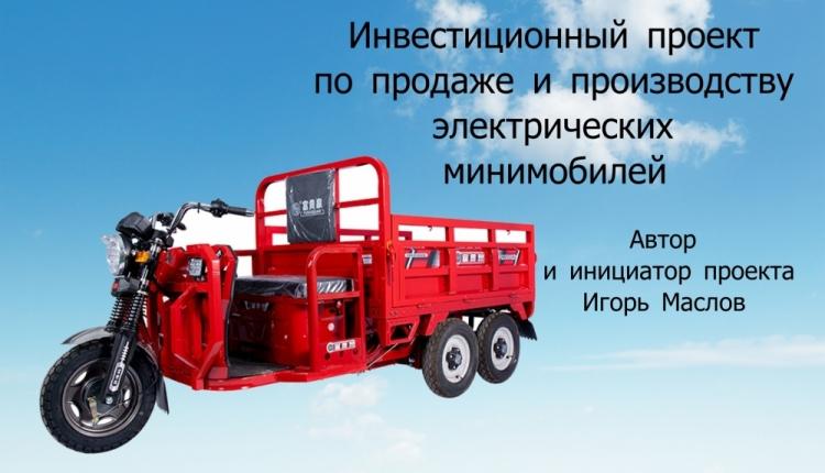Инвестиционный проект по продаже и производству электрических минимобилей.